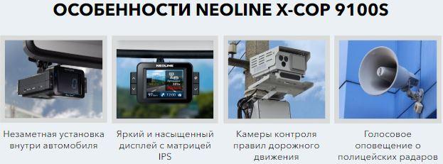 Где можно купить в Орске видеорегистратор neoline x cop 9100s