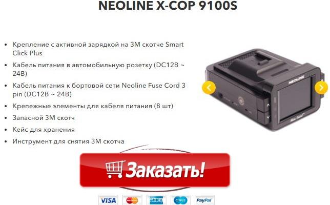 радар детектор neoline x cop 8500