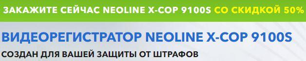 Где можно купить в Благовещенске видеорегистратор neoline x cop 9100s